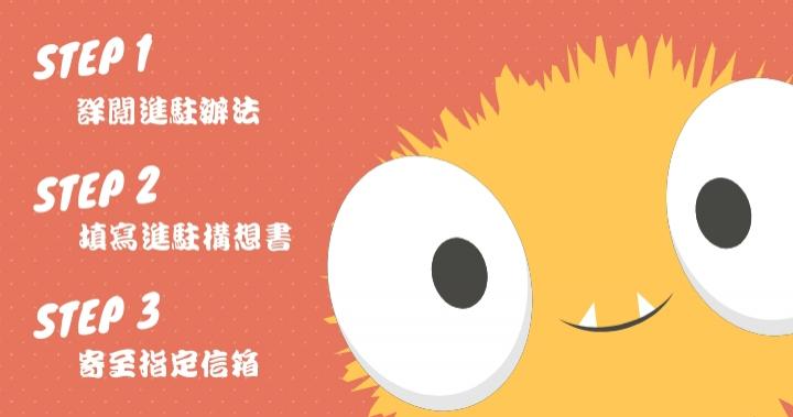 東吳實踐家創創基地 進駐申請提案構想書v3.docx