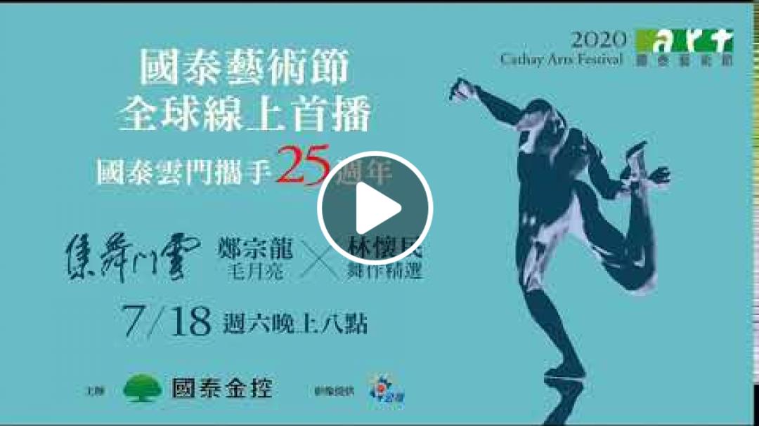 2020 國泰藝術節 雲門舞集全球線上首播 鄭宗龍《毛月亮》與《林懷民舞作精華》 7/18 (六) 20:00 準時空中熱映!
