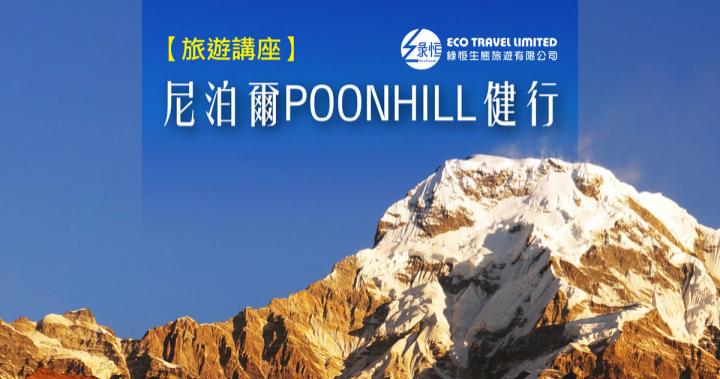 活動報名表 【旅遊講座】尼泊爾Poonhill健行 (第二講) | 2018.09.11 7:00-8:30pm  | 綠恒生態旅遊 Eco Travel