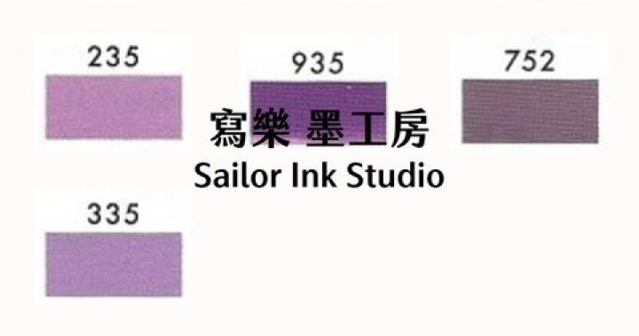 日本寫樂 Sailor - INK工房 35、52 | 賈絲筆咧