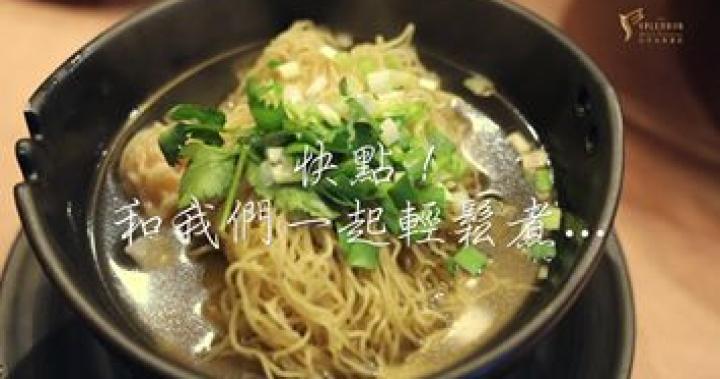 在家輕鬆煮-港式鮮蝦雲吞湯