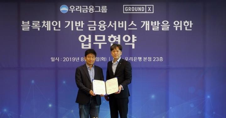 南韓最大銀行與 Kakao 子公司合作開發區塊鏈金融服務