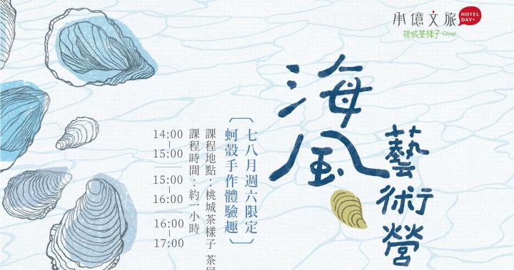 承億文旅|海風藝術營