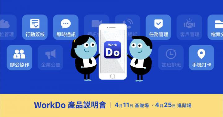 <免費參加>智慧行動辦公應用 | WorkDo 企業體驗暨說明會報名表
