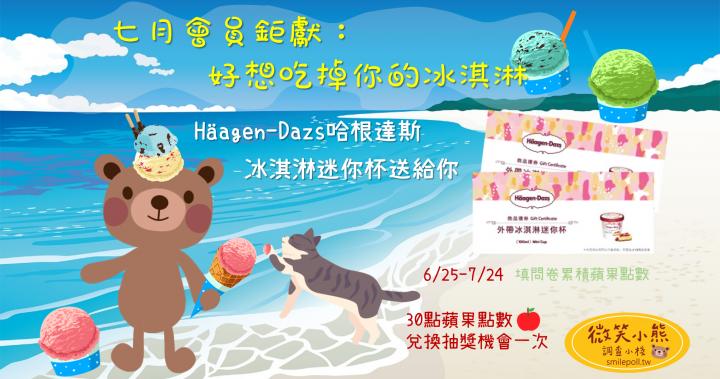 七月會員鉅獻:好想吃掉你的冰淇淋 - 微笑小熊調查小棧