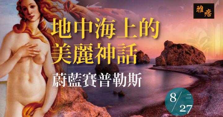 歷史文化講座《地中海上的美麗神話》蔚藍賽普勒斯 2019/08/27(二)