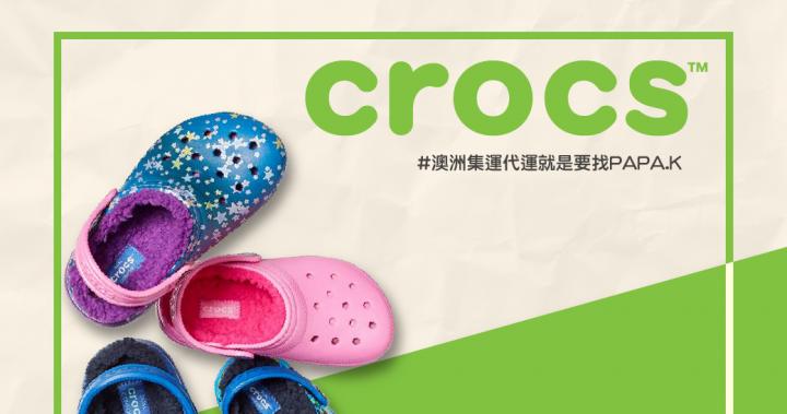 時尚Crocs鱷魚鞋 最低70%OFF起 #澳洲集運代運就是要找PAPAK