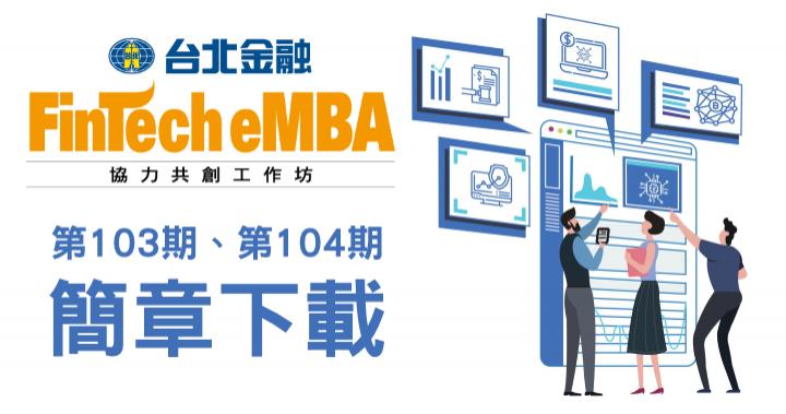 Fintech eMBA 協力共創工作坊 -103 104期-【簡章】