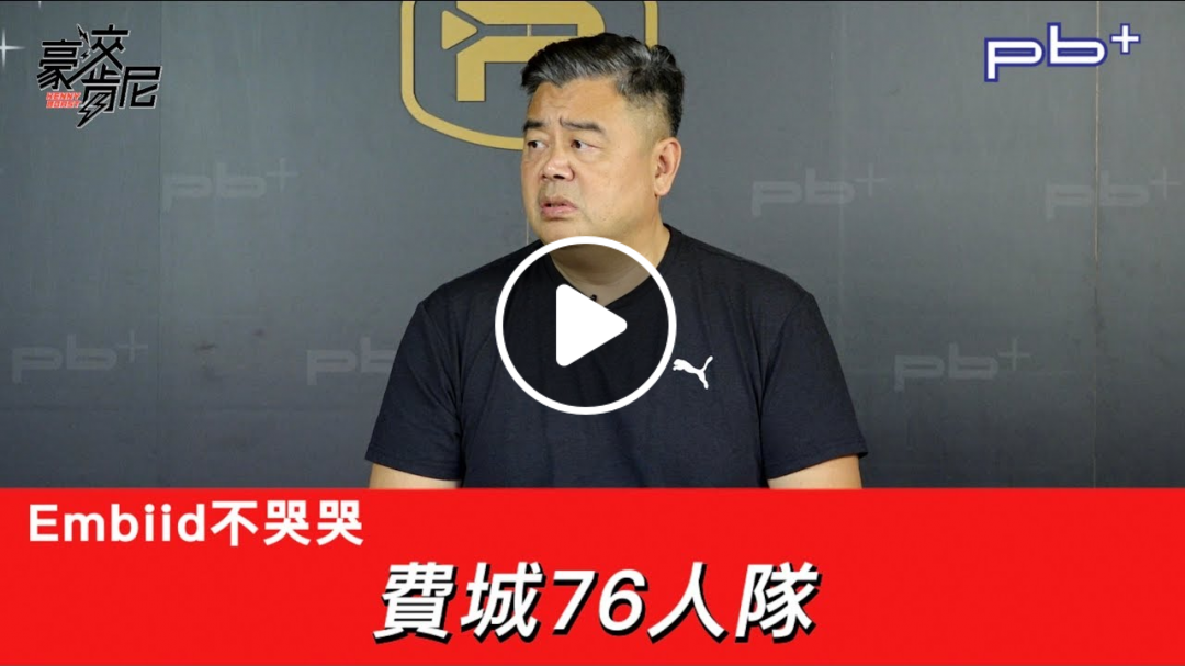 豪洨肯尼 Kenny boast S3:第145集 費城76人隊東區龍頭?
