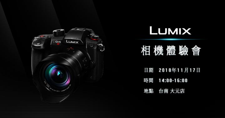 LUMIX相機體驗會