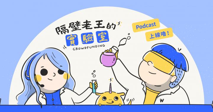 隔壁老王的實驗室 | 在 KKBOX 收聽 Podcast