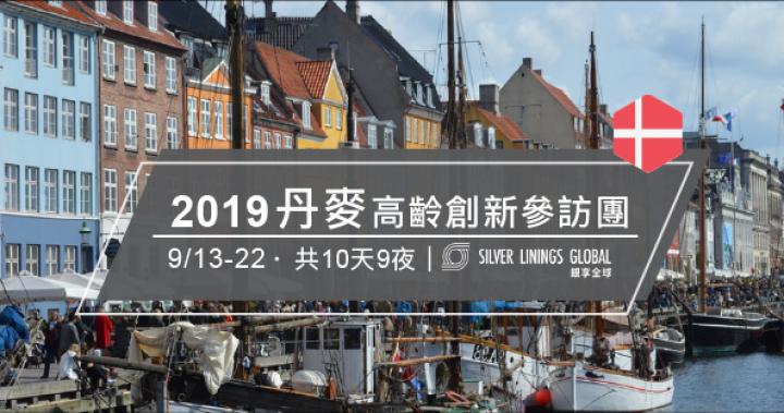 【2019銀享全球丹麥高齡創新參訪學習團】 報名系統|銀享全球