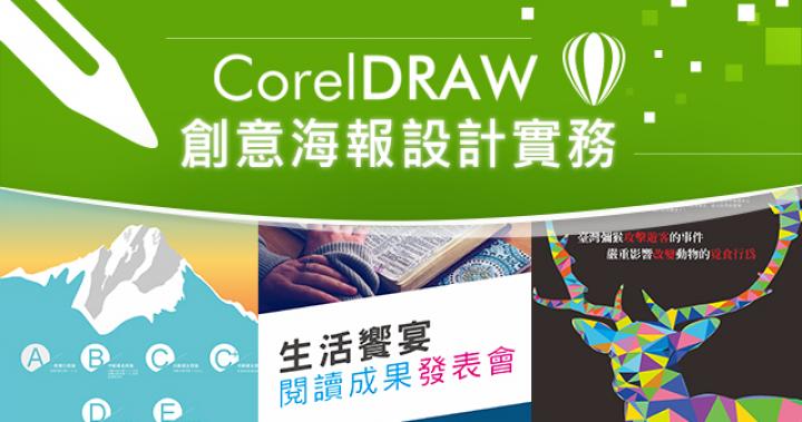 IT360-影音課程-CorelDRAW 創意海報設計實務