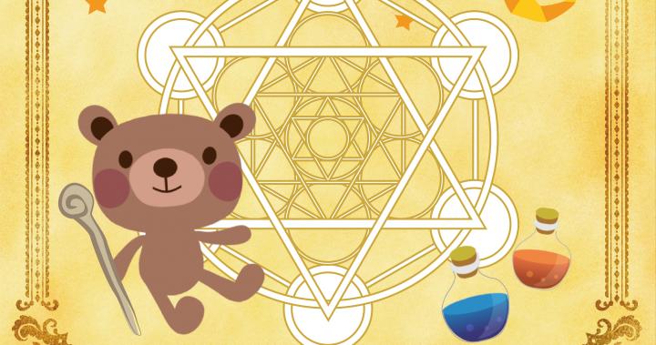 蘋果樹森林的派對現場  第四章 小熊的煉金魔法 - 微笑小熊調查小棧