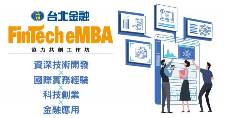 Fintech eMBA 協力共創工作坊 -103 104期-