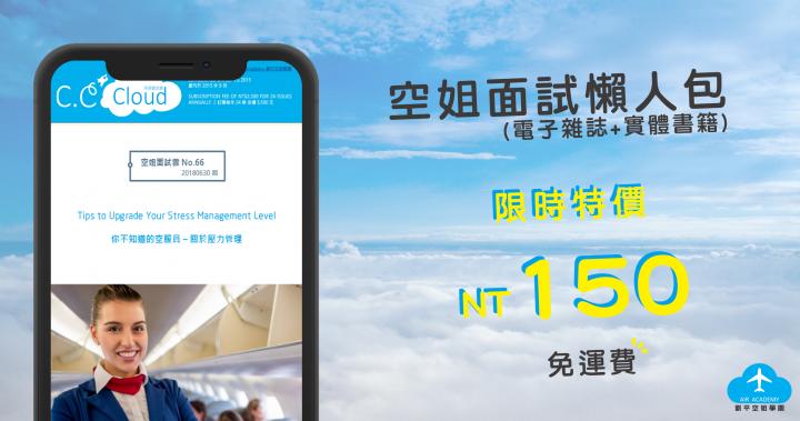劉平老師親自組合|空姐面試懶人包|限時特價150元!!!!