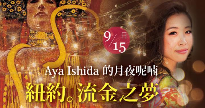音樂會《紐約。流金之夢》Aya Ishida 的月夜呢喃 2019/09/15(日)