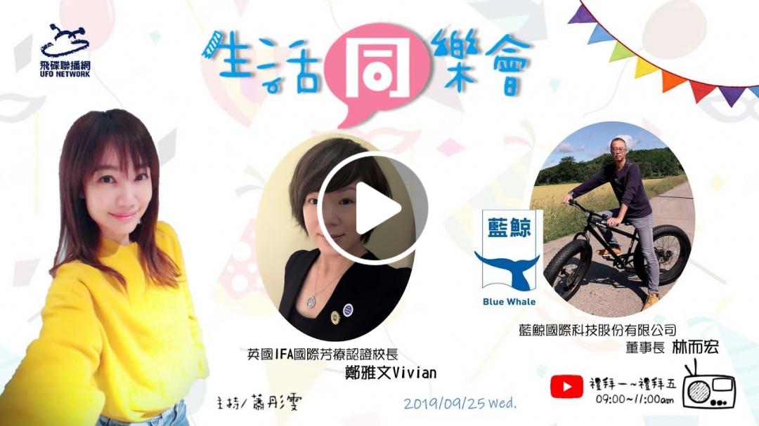 飛碟聯播網《生活同樂會》蕭彤雯主持 2019.09.25