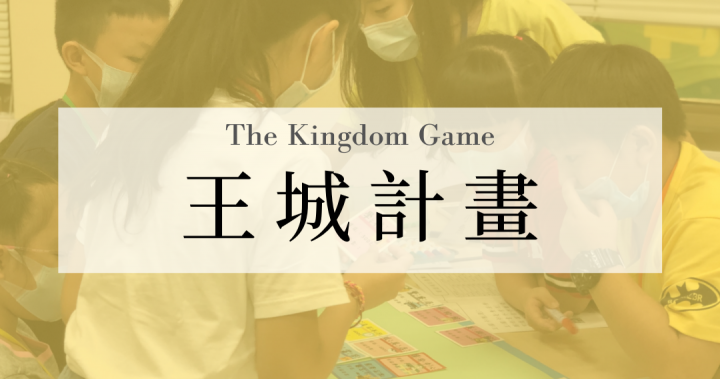 王城計畫冬令營學生資料調查