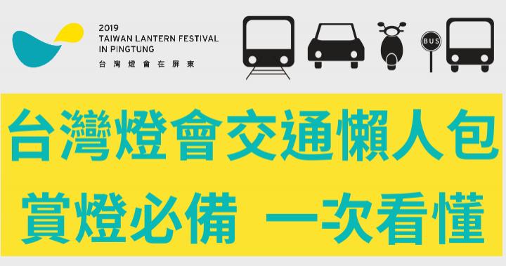 超完整!2019台灣燈會交通懶人包,賞燈必備馬上分享!