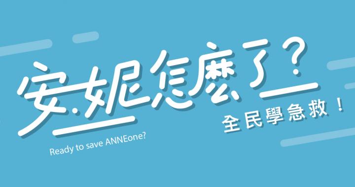 【全民學急救】►線上急救教育平台・募資調查