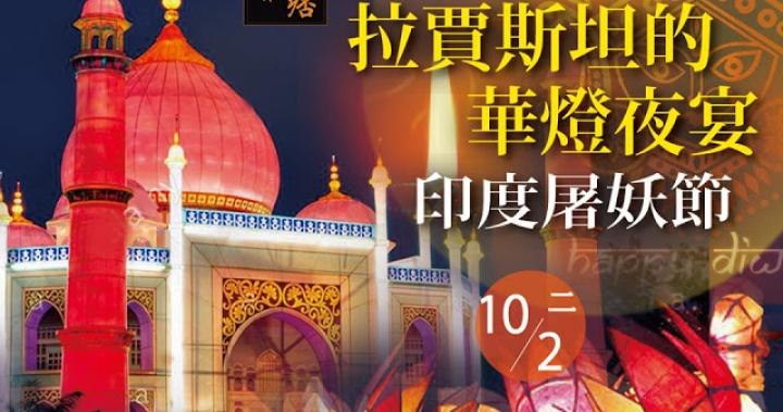 文化旅遊講座《拉賈斯坦的華燈夜宴》印度屠妖節2019/10/02(三)