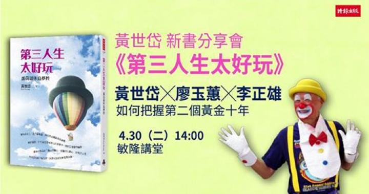04/30(二)黃世岱《第三人生太好玩》新書座談會