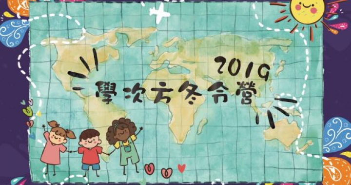 2019 學次方冬令營報名表