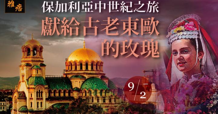 歷史旅遊講座《獻給古老東歐的玫瑰》保加利亞中世紀之旅 2019/09/02(一)