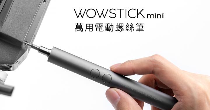 56 in 1 最強工具組:Wowstick Mini 電動萬用螺絲筆