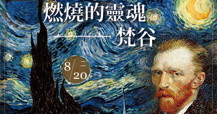 藝術美學講座《燃燒的靈魂.梵谷》 2019/08/20(二)