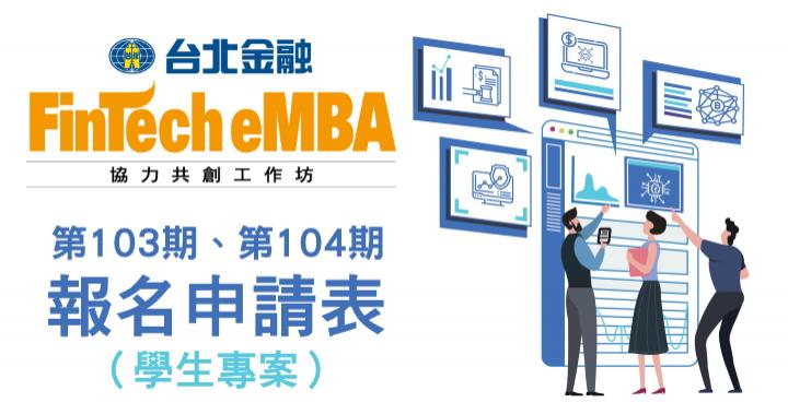 Fintech eMBA 協力共創工作坊 -103 104期-【學生專案報名表】