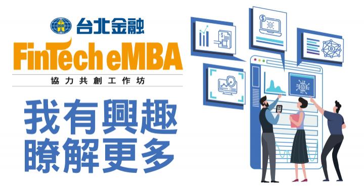 「Fintech eMBA協力共創工作坊」我有興趣想知道更多!
