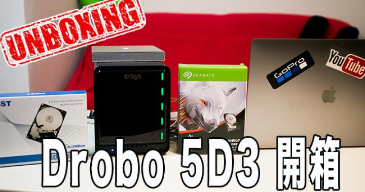[開箱分享] 大容量簡單備份方案 Drobo 5D3 用了你就喜歡它的簡單 - 鹹魚爸的3C新奇玩物開箱筆記