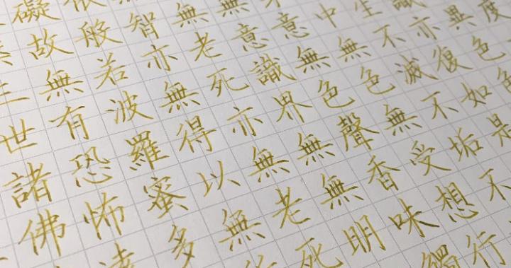 土法練鋼 - 4月基礎硬筆寫字課